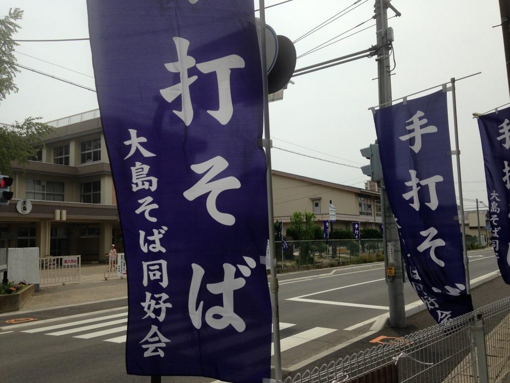 『 大島そば同好会 』_f0259324_2235627.jpg