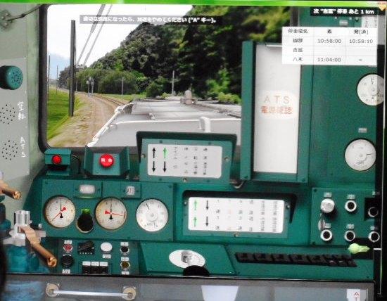 鉄道シミュレーターBVE 2015オフ会_a0066027_753952.jpg
