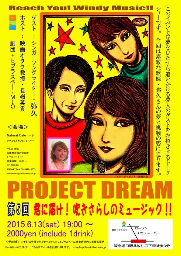 Project Dream 第5回「君に届け! 吹きさらしのミュージック 」_a0093332_10244870.jpg