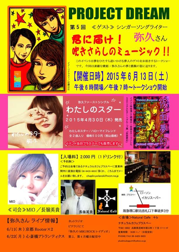 Project Dream 第5回「君に届け! 吹きさらしのミュージック 」_a0093332_1025157.jpg