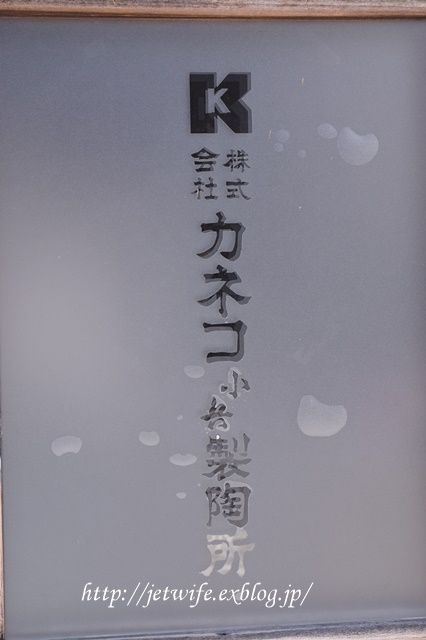 窯元めぐり(6) ぎやまん陶 岐阜県土岐市小兵_a0254243_8454110.jpg