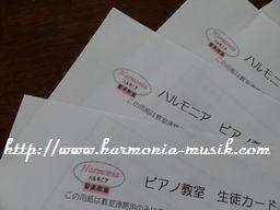 ピアノ教室☆生徒カードの・・_d0165645_1272974.jpg