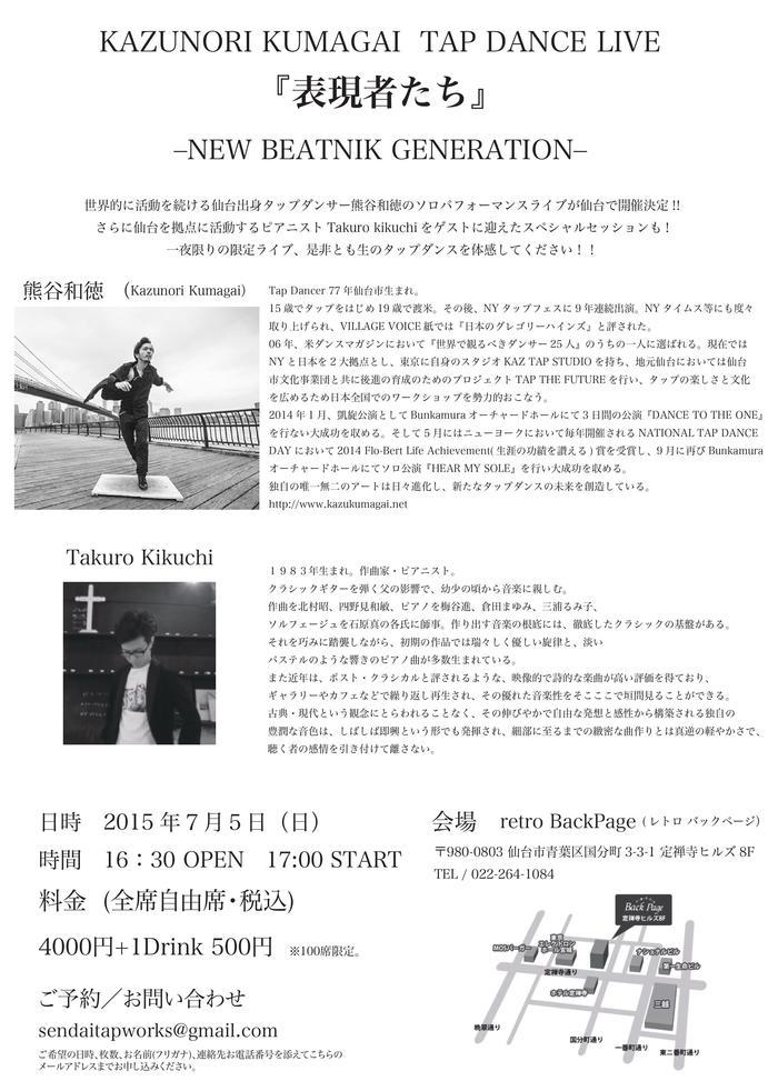 熊谷和徳 TAP DANCE LiVE in 仙台_f0137346_11105940.jpg