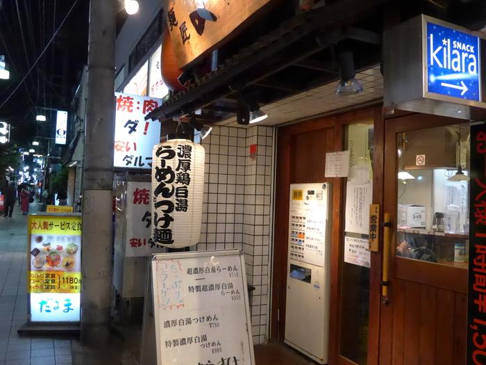 中野「麺匠 ようすけ」へ行く。_f0232060_1225098.jpg