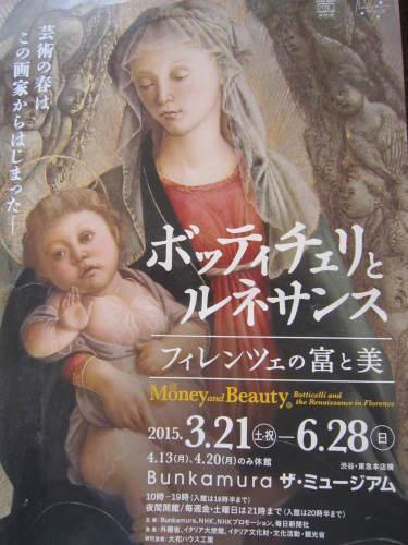 『ボッティチェリとルネサンス』@Bunkamura _a0180279_15510469.jpg
