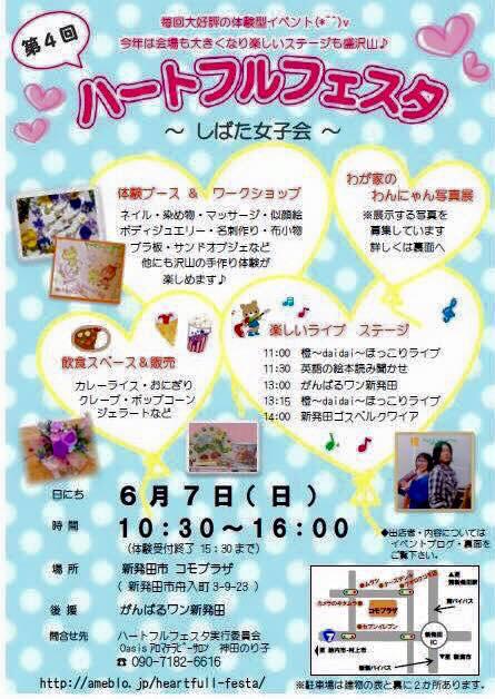 6/7第4回ハートフルフェスタ〜しばた女子会〜_b0213187_09011577.jpg