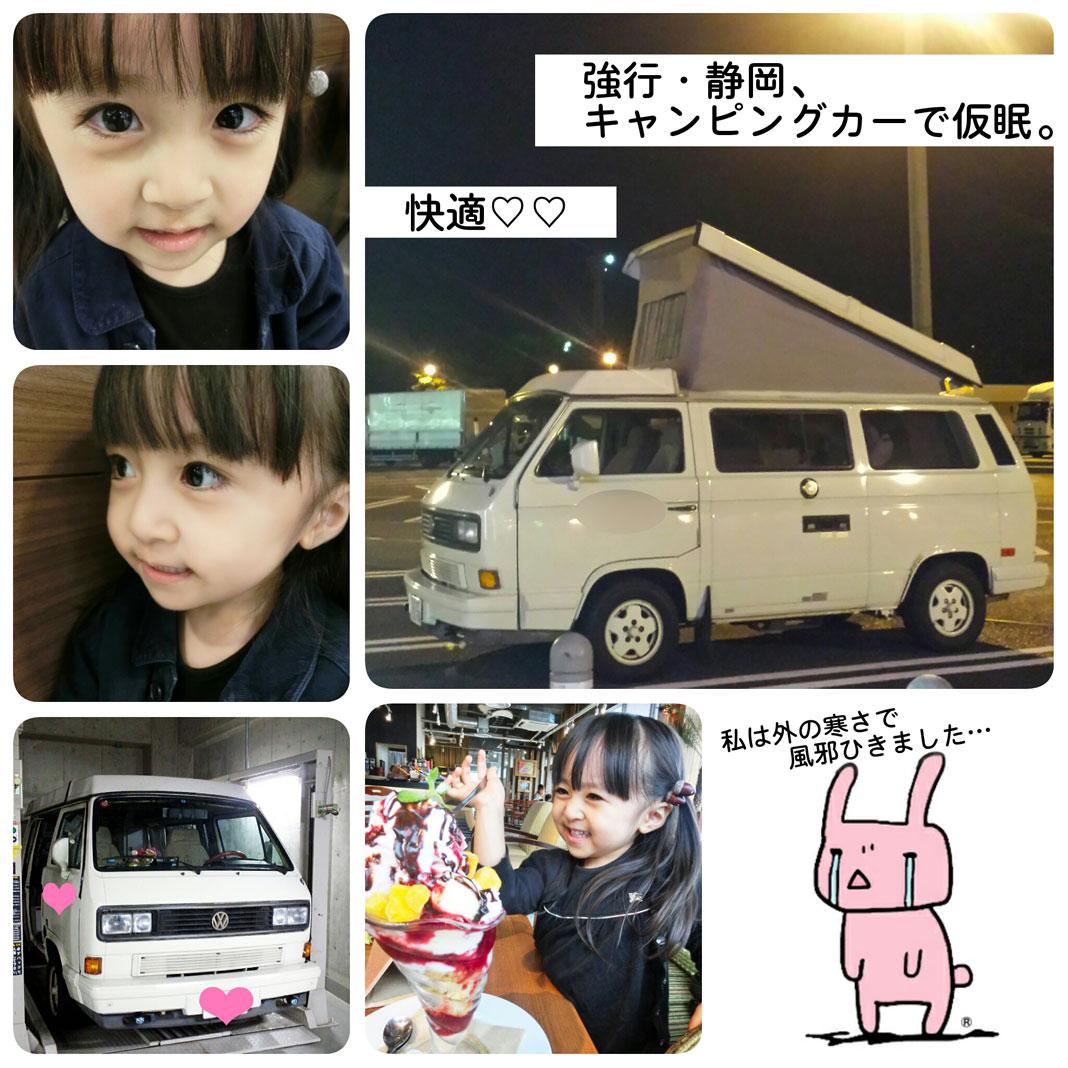 強行静岡、キャンピングカーで初仮眠。_d0224894_14103993.jpg