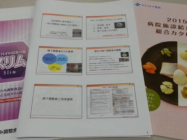 静岡嚥下食セミナー_e0175495_19451183.jpg