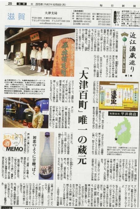 毎日新聞滋賀版にて『近江酒蔵巡り』連載開始! _a0309506_13303530.jpg