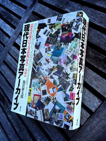 『現代日本写真アーカイブ』 掲載_c0212911_13534378.jpg