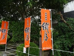 繊月まつりと永国寺♬(人吉)_b0228113_14373234.jpg