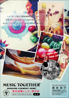 Music Together 夏学期 2015 @ 代々木上原_d0065558_14273960.png