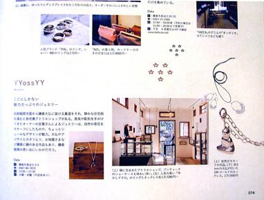 雑誌掲載のお知らせ_e0170562_18402649.jpg