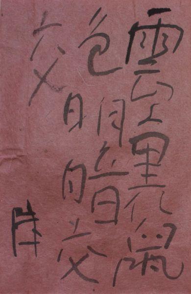 朝歌6月8日_c0169176_7373384.jpg