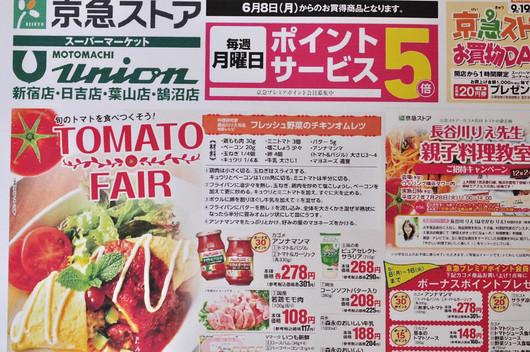 京急ストア ユニオン広告のレシピ_b0171098_12717.jpg