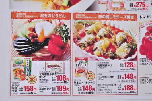 京急ストア ユニオン広告のレシピ_b0171098_1283816.jpg