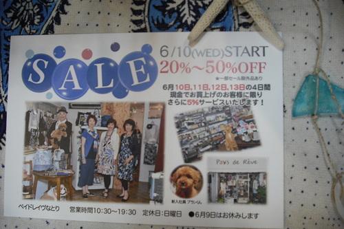 セール!!_a0286901_151485.jpg