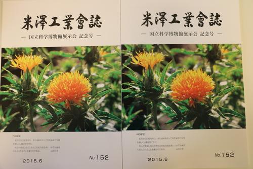 米沢工業会誌(国立科学博物館展示会 記念号)No.152を発送開始_c0075701_16353531.jpg