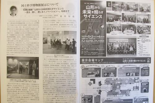 米沢工業会誌(国立科学博物館展示会 記念号)No.152を発送開始_c0075701_16401058.jpg
