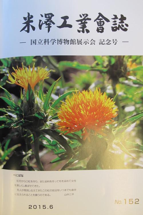 米沢工業会誌(国立科学博物館展示会 記念号)No.152を発送開始_c0075701_16402554.jpg
