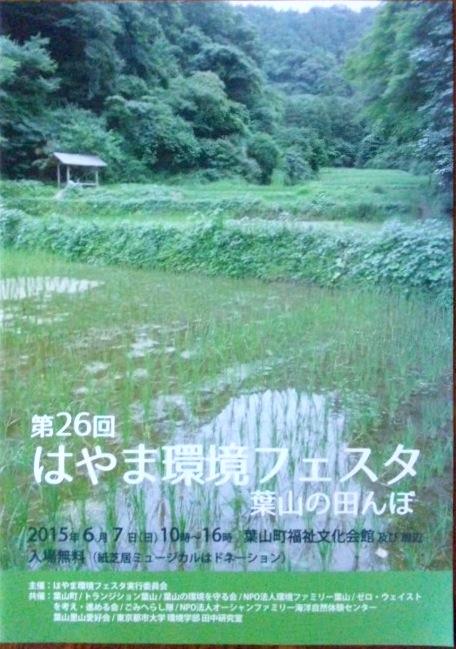 葉山環境フェスタ_c0203404_23174076.jpg