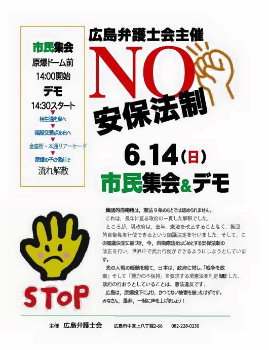 【2015/6/14】NO安保法制・いのちとみらいをつなぐパレード_d0251710_1522770.jpg