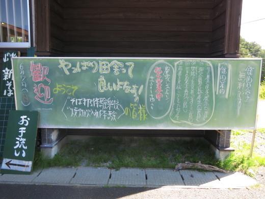 青森・南郷にて焼畑を見てきました!_b0206037_08162528.jpg