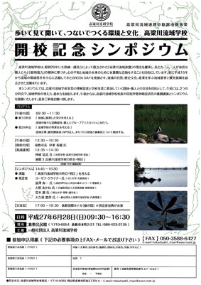6/28『高梁川流域学校』開校記念シンポジウム_b0211845_10275307.jpg