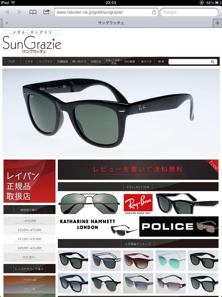 デザインしました→メガネ・サングラスのサングラッチェ オンラインショップWebデザイン_c0166765_0155472.jpg