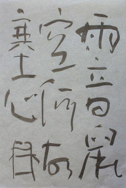 朝歌6月9日_c0169176_7263832.jpg