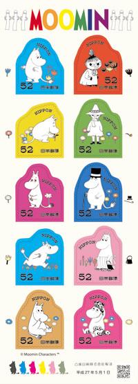 切手シリーズ  グリーティング切手「ムーミン」を発行。_b0011584_06193134.jpg