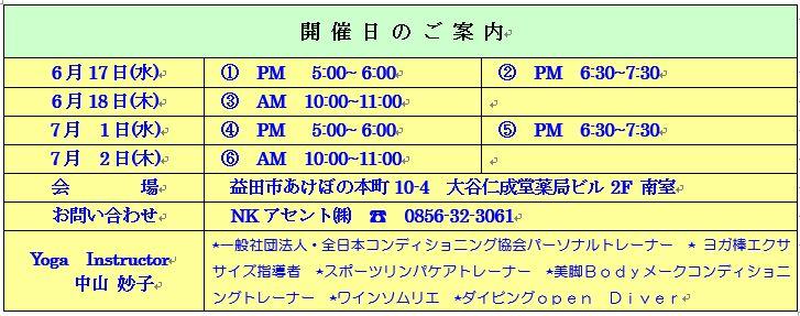 ヨガ教室_e0128391_1128385.jpg