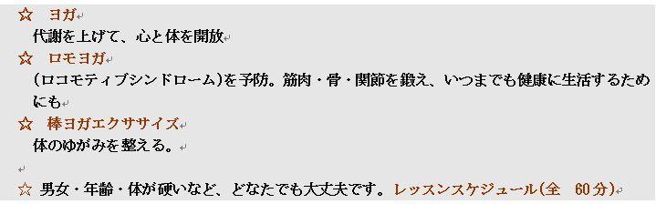ヨガ教室_e0128391_1129619.jpg