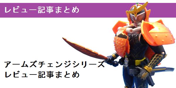 仮面ライダー玩具 レビュー記事まとめ_f0205396_2004211.png