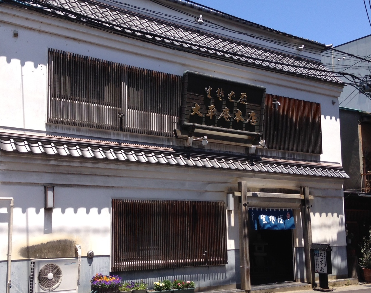 長野の旅1:大平庵本店の蕎麦_e0054299_22342039.jpg