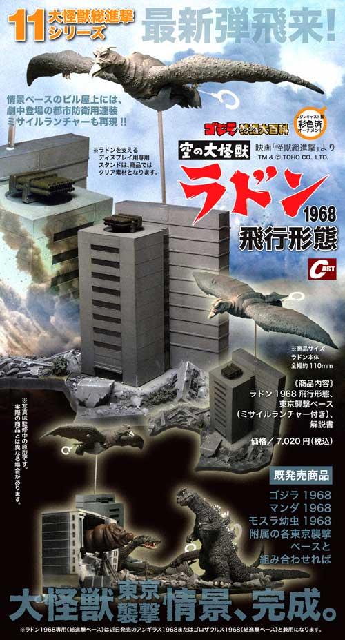 夏直前、6月の大阪怪獣談話室は色んな意味で熱(苦し)い!_a0180302_235147.jpg