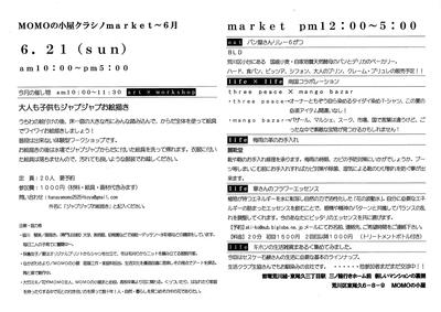 MOMOの小屋market_d0133128_21213339.jpg