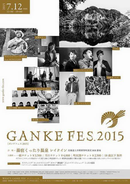 GANKE FES 2015_c0181929_23115450.jpg