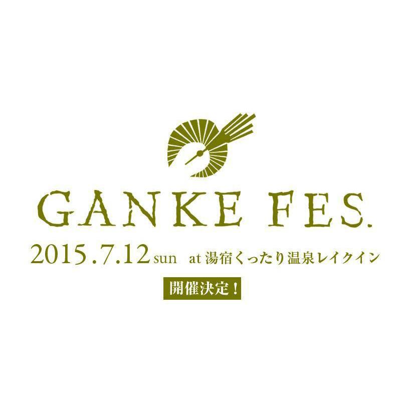 GANKE FES 2015_c0181929_2372195.jpg