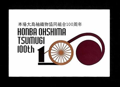 組合100周年記念シール販売開始_e0194629_13105599.jpg