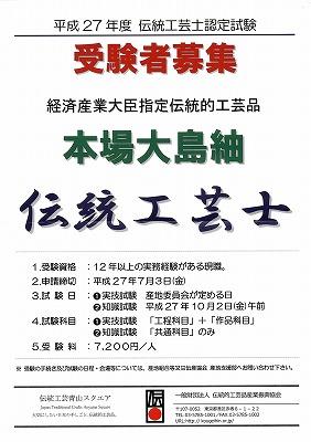 27年度 伝統工芸士受験者募集_e0194629_13223541.jpg