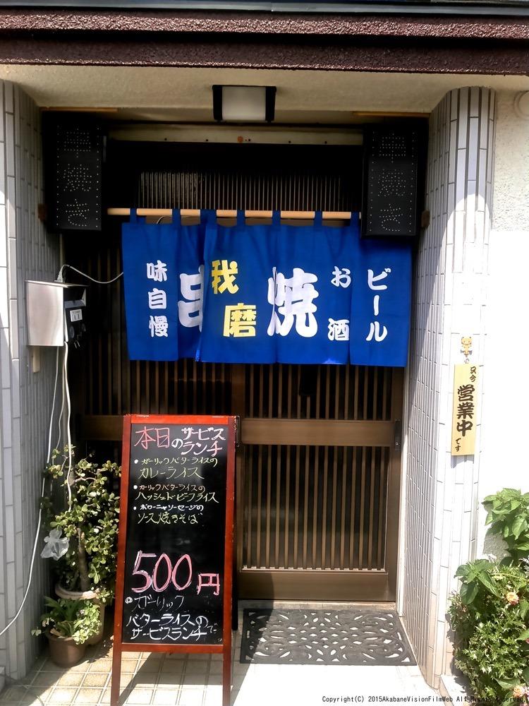 2015JOSF川口ゴリラ公園6月定期戦VOL5:コース外の風景_b0065730_18195159.jpg