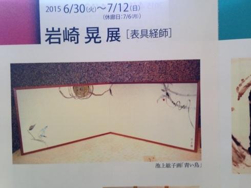 日本橋ちばぎんひまわりギャラリー。今年の展示。_c0160745_09171199.jpg