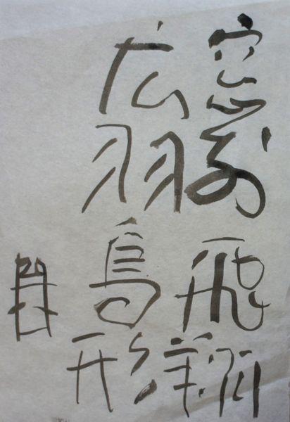 朝歌6月10日_c0169176_7224228.jpg