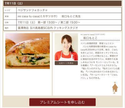 富澤商店クッキングステージ  7月。_f0174982_10595962.jpg