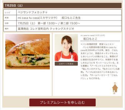 富澤商店クッキングステージ  7月。_f0174982_110076.jpg