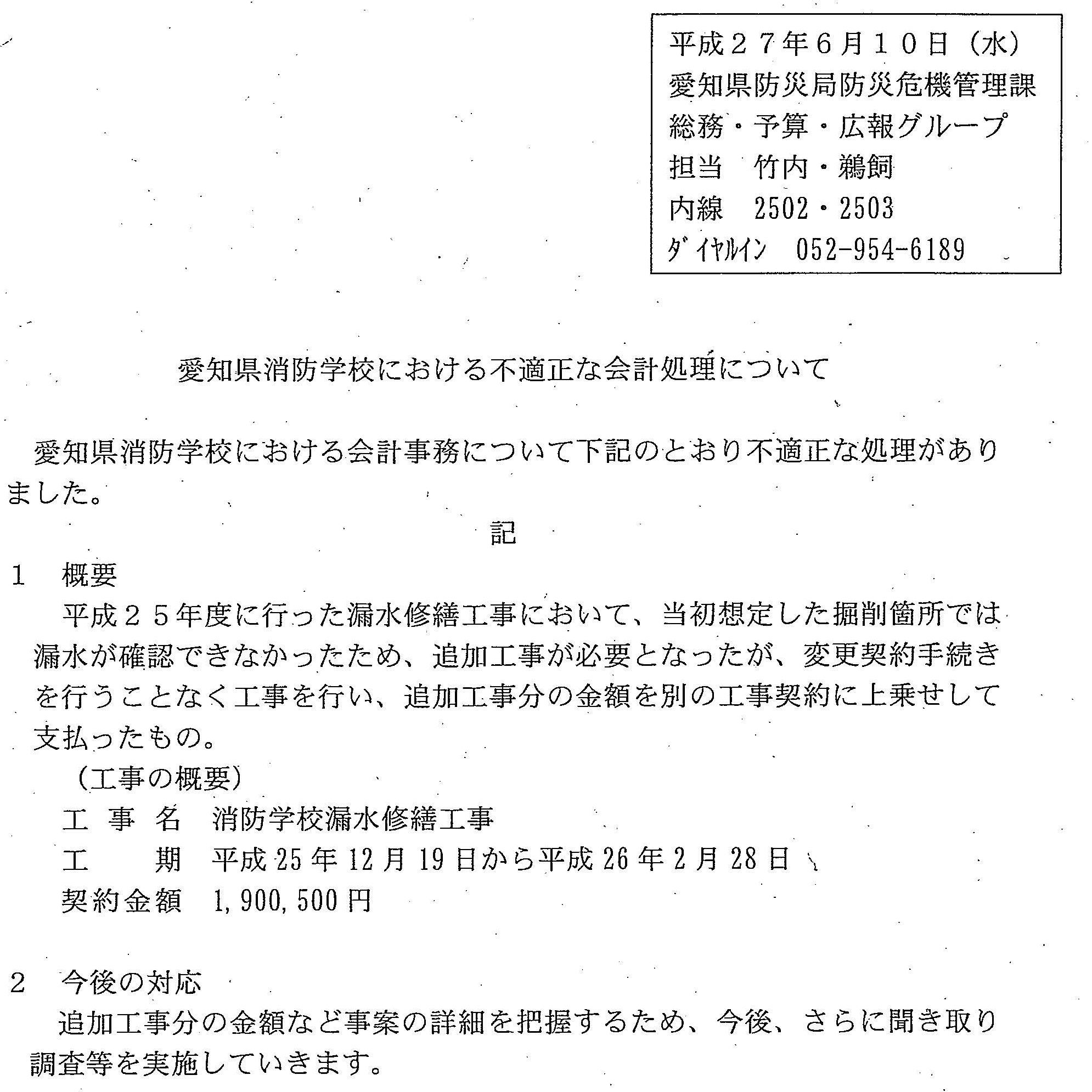 愛知県防災局職員 消防学校裏金に関与させられ自殺か_d0011701_16250959.jpg