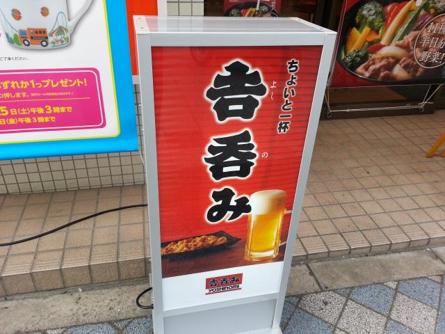 6/10 吉呑み@吉野家豊田駅前店_b0042308_1229977.jpg