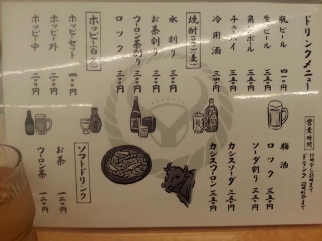 6/10 吉呑み@吉野家豊田駅前店_b0042308_12303024.jpg