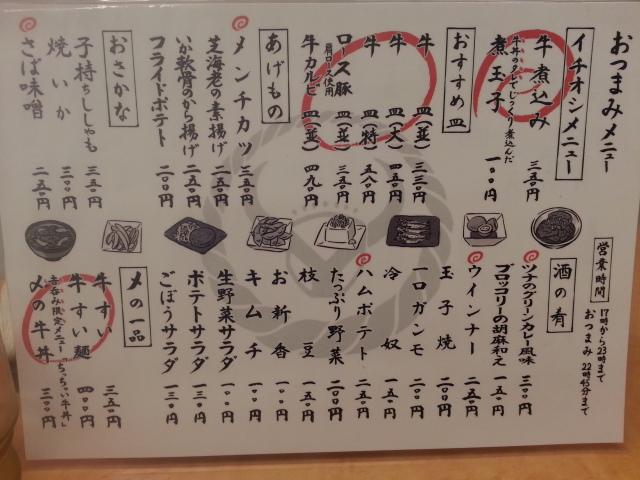 6/10 吉呑み@吉野家豊田駅前店_b0042308_12303814.jpg